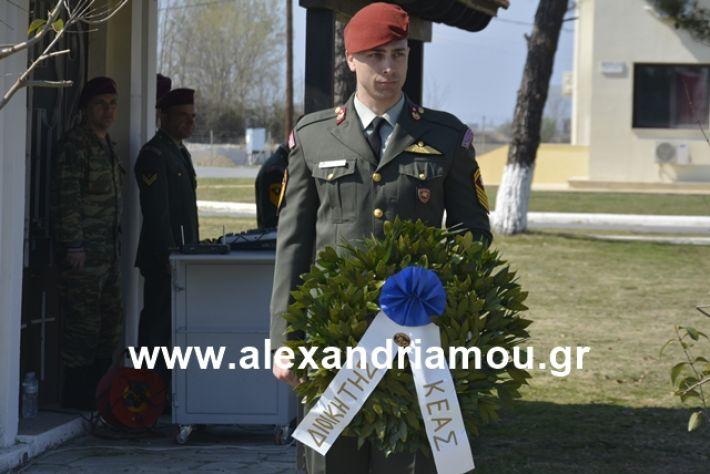 alexandriamou.gr_teas19.3.19136