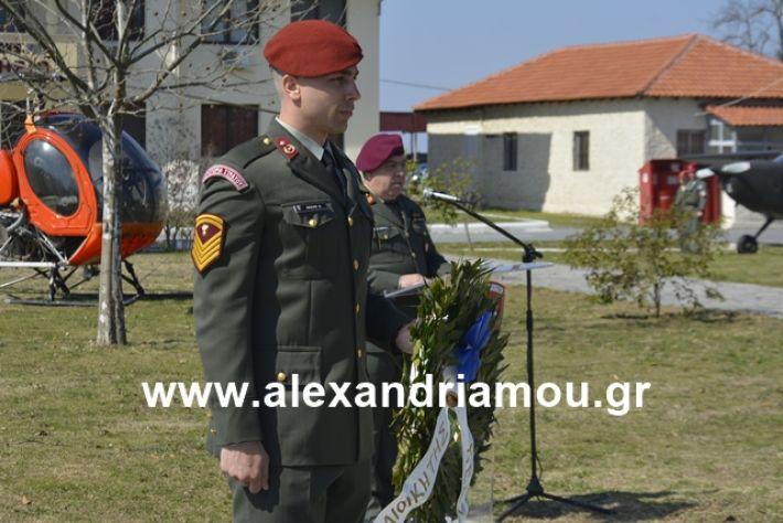 alexandriamou.gr_teas19.3.19138