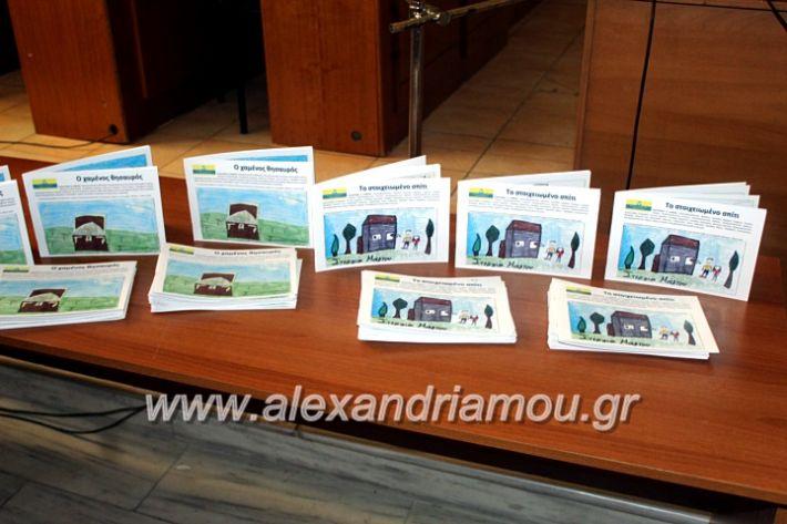 alexandriamou_teletiapofoitisisalekoinpan001