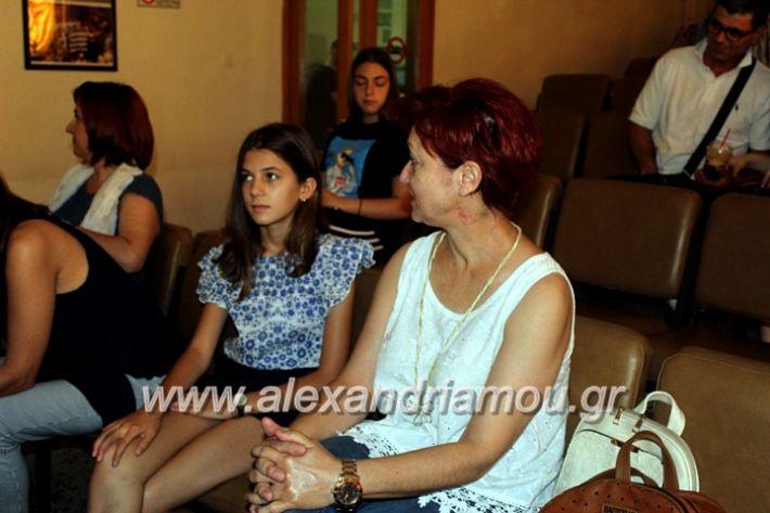 alexandriamou_teletiapofoitisisalekoinpan018