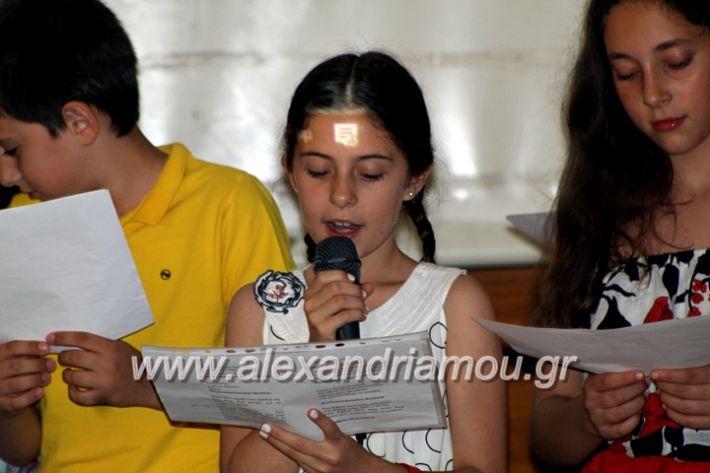 alexandriamou_teletiapofoitisisalekoinpan117