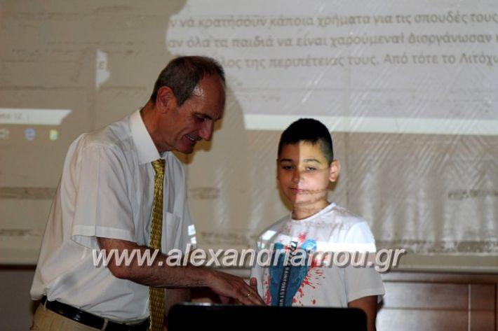 alexandriamou_teletiapofoitisisalekoinpan158