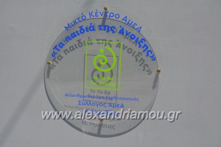 alexandriamou_teligiannidispaidiaanoiksis2019002
