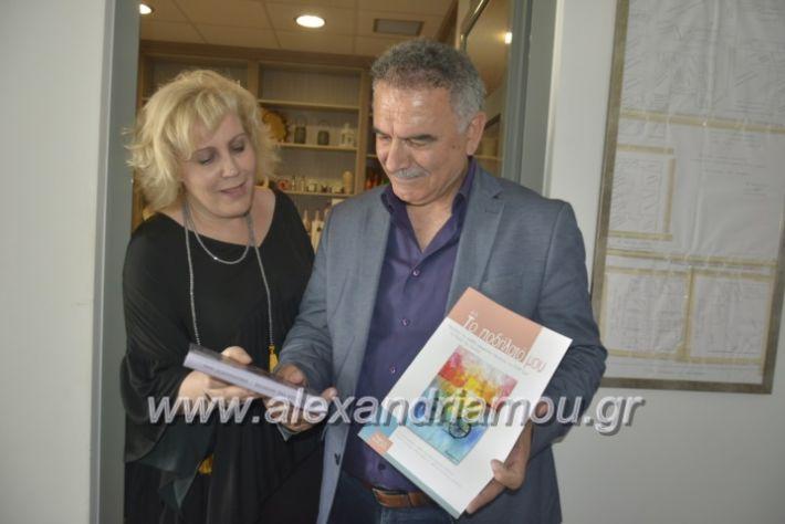 alexandriamou_teligiannidispaidiaanoiksis2019085