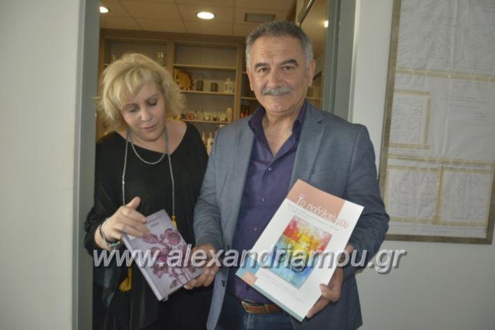 alexandriamou_teligiannidispaidiaanoiksis2019086