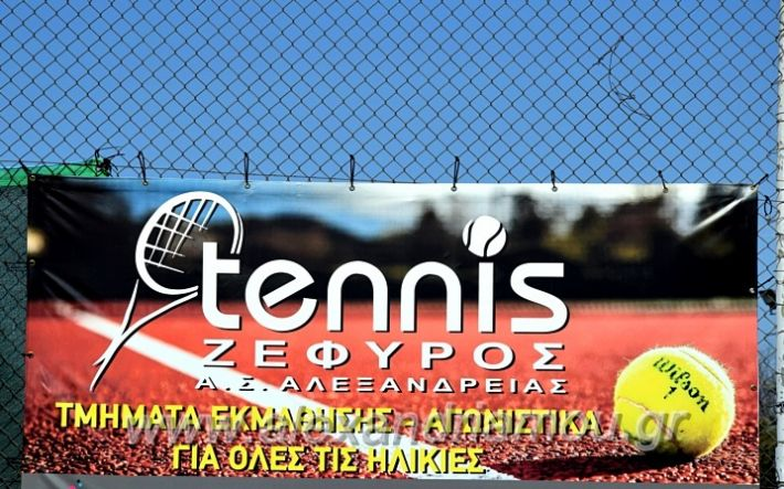 alexandriamou.gr_tenispita20DSC_0739