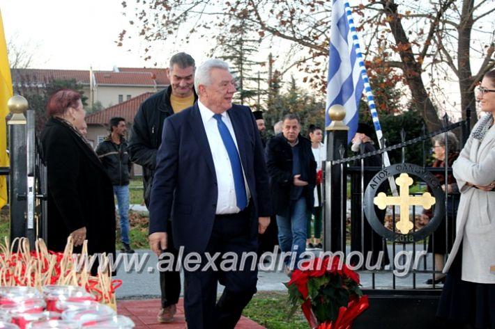 alexandriamou.gr_thiraniksiaagioufaniouriou2019IMG_0821