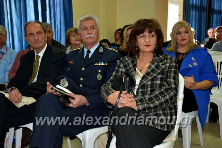 alexandriamou.gr_imeridatrikala20DSC_0298