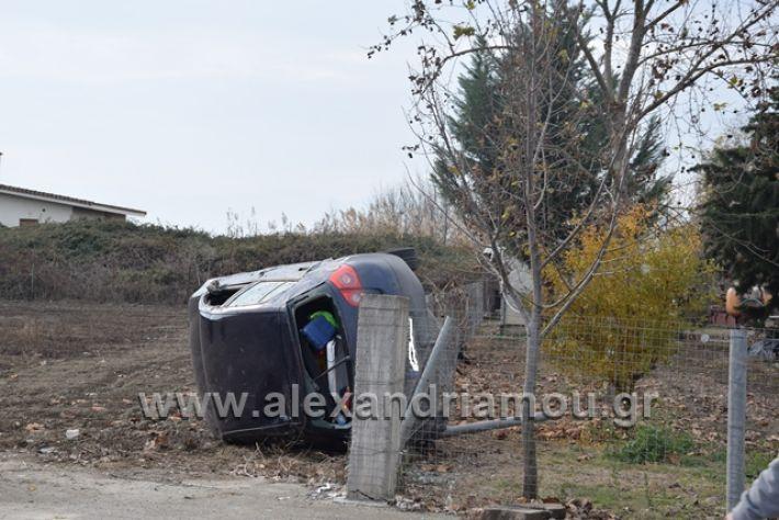 alexandriamou.gr_τροχεο2125010