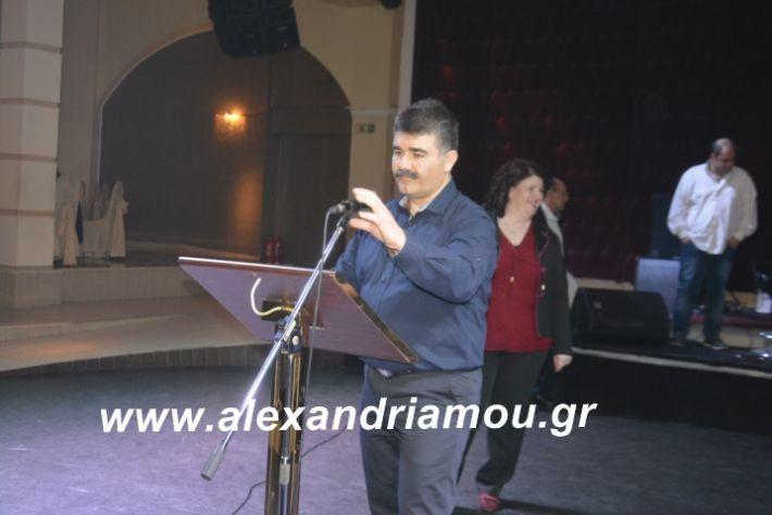 alexandriamou.tsiknopemptilonap2019015