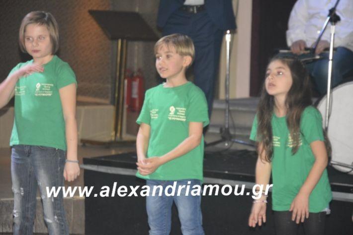 alexandriamou.tsiknopemptilonap2019031