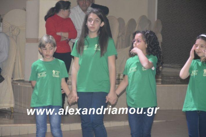 alexandriamou.tsiknopemptilonap2019043