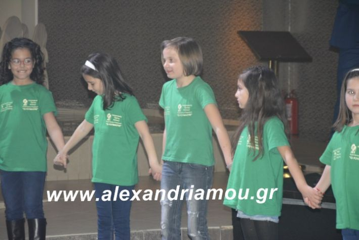 alexandriamou.tsiknopemptilonap2019044