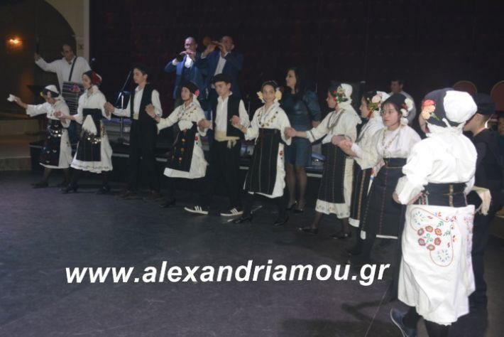 alexandriamou.tsiknopemptilonap2019063