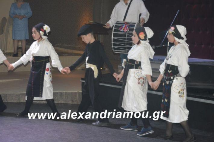 alexandriamou.tsiknopemptilonap2019082