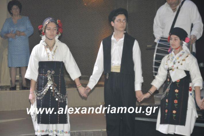 alexandriamou.tsiknopemptilonap2019094
