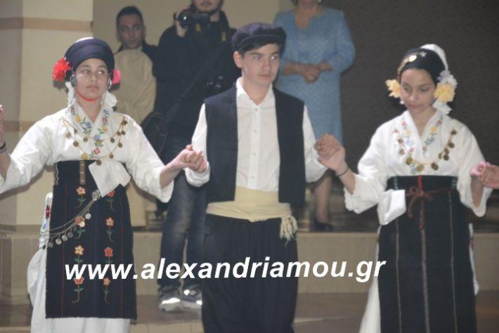 alexandriamou.tsiknopemptilonap2019100