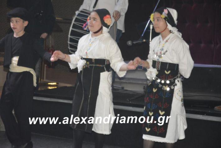 alexandriamou.tsiknopemptilonap2019103