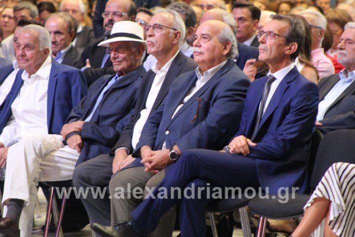 alexandriamou.gr_tsiprasthe19197