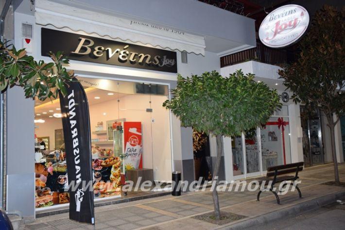 alexandriamou.gr_vevetis22041