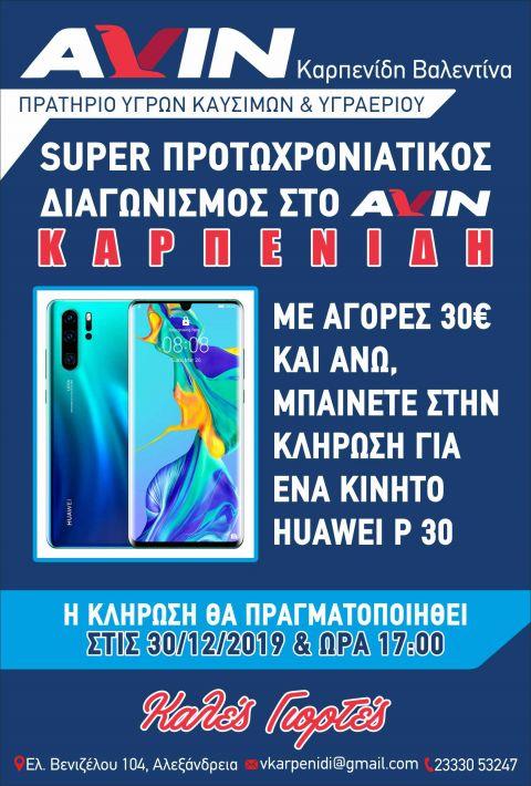 alexandriamou.gr_avin27999