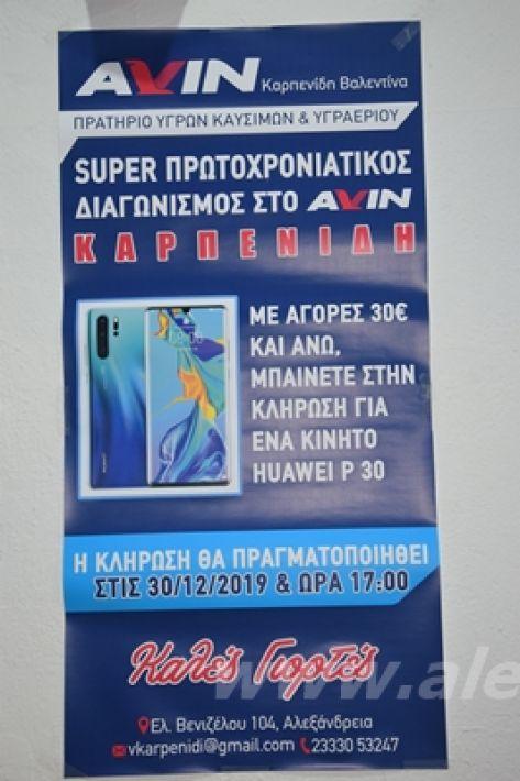 alexandriamou.gr_avin28024