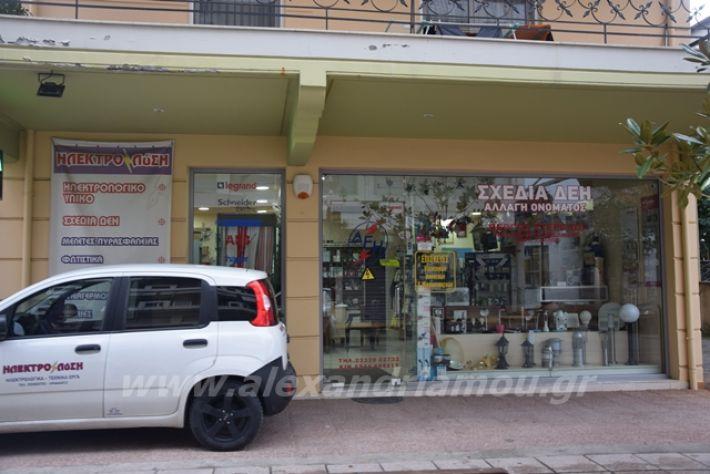 alexandriamou.gr_vergos07000