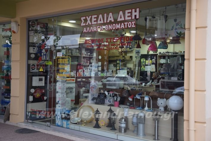 alexandriamou.gr_vergos07003