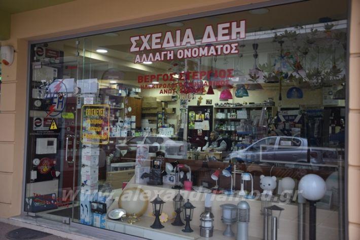 alexandriamou.gr_vergos07005