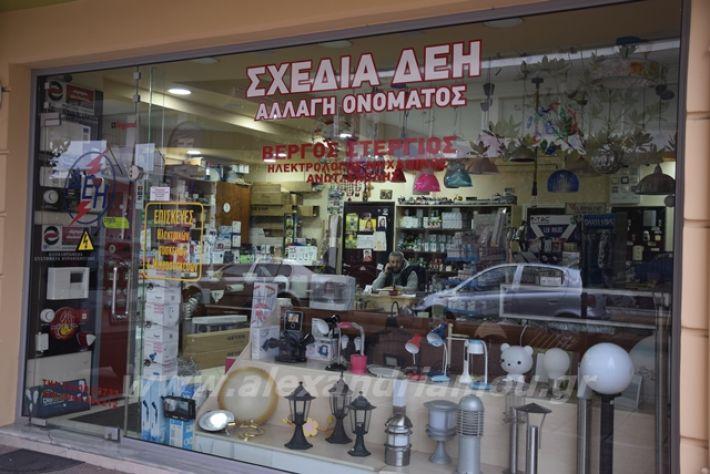 alexandriamou.gr_vergos07015