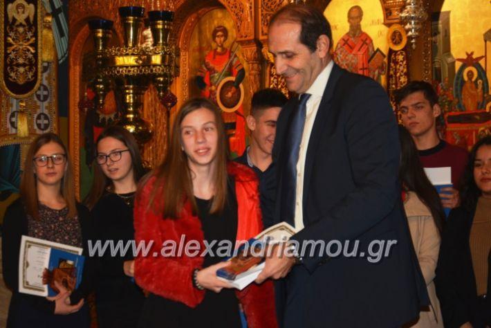 alexandriamou.gr_vravefsi20188142