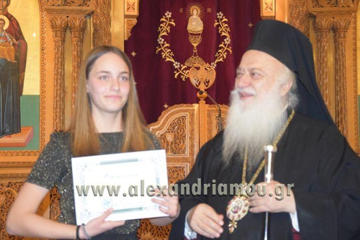 alexandriamou.gr_vraviagimnasio18031