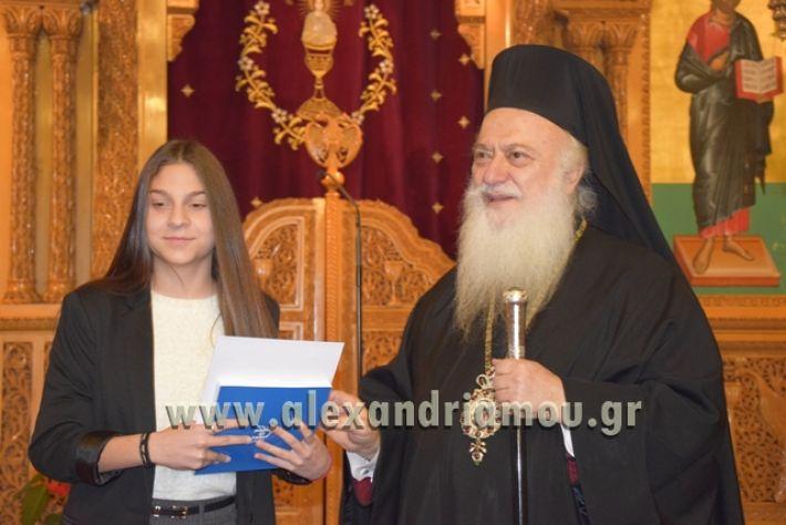 alexandriamou.gr_vraviagimnasio18033
