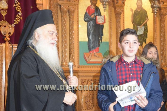 alexandriamou.gr_vraviagimnasio18034
