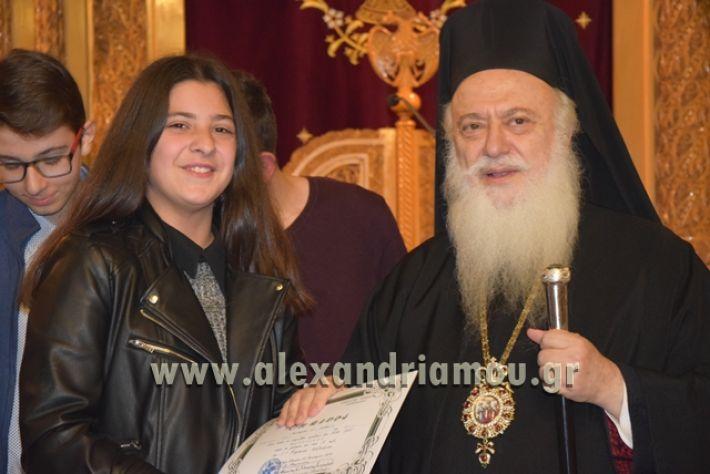 alexandriamou.gr_vraviagimnasio18064