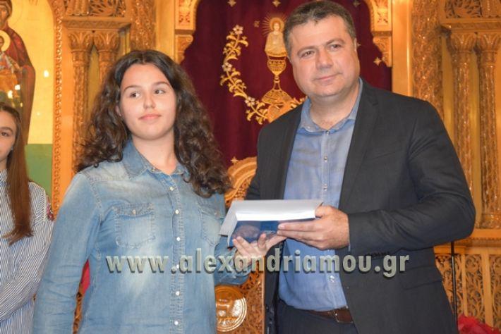 alexandriamou.gr_vraviagimnasio18110