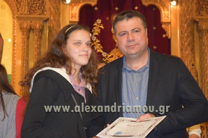 alexandriamou.gr_vraviagimnasio18119