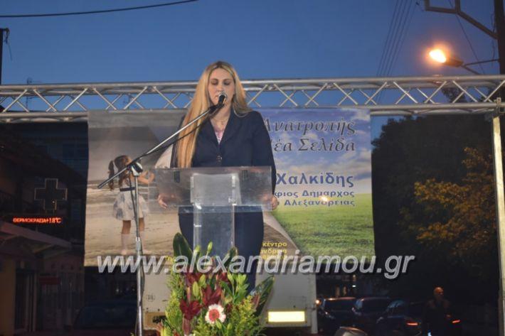 alexandriamou_xalkidisomiliad2019151