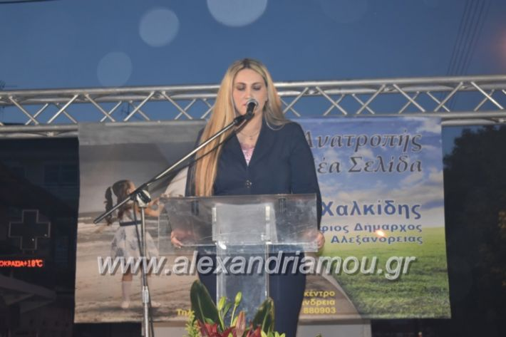 alexandriamou_xalkidisomiliad2019152