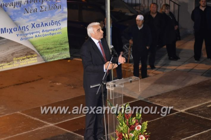 alexandriamou_xalkidisomiliad2019203