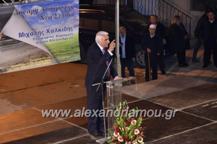 alexandriamou_xalkidisomiliad2019204