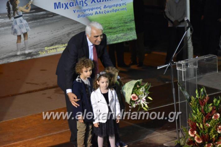 alexandriamou_xalkidisomiliad2019295