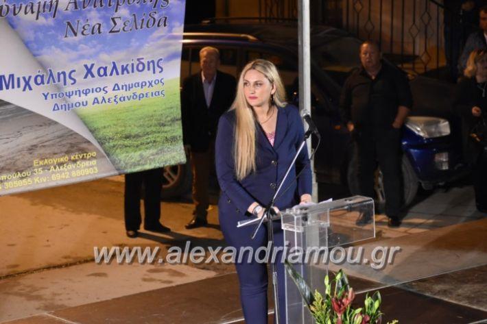 alexandriamou_xalkidisomiliad2019296