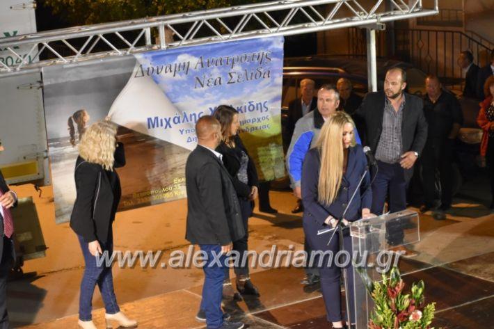 alexandriamou_xalkidisomiliad2019330