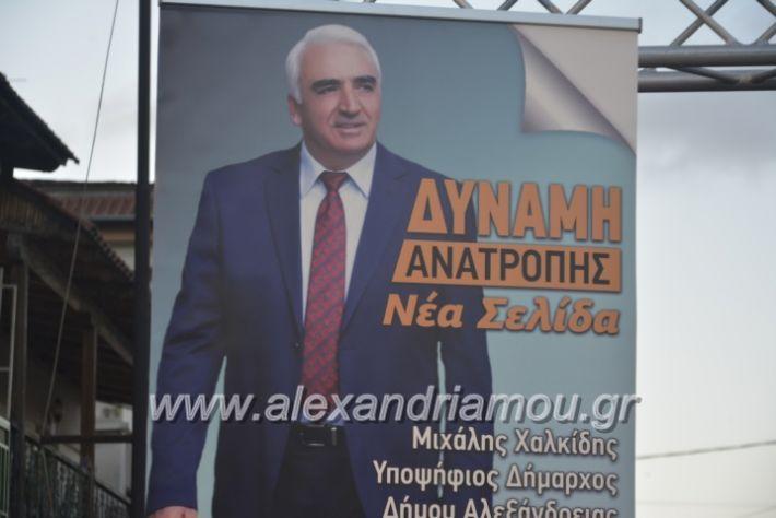alexandriamou_xalkidisomiliad22019017