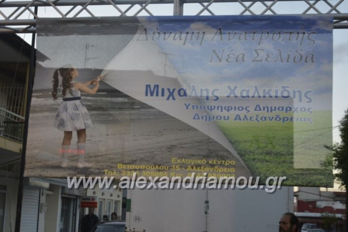 alexandriamou_xalkidisomiliad22019019