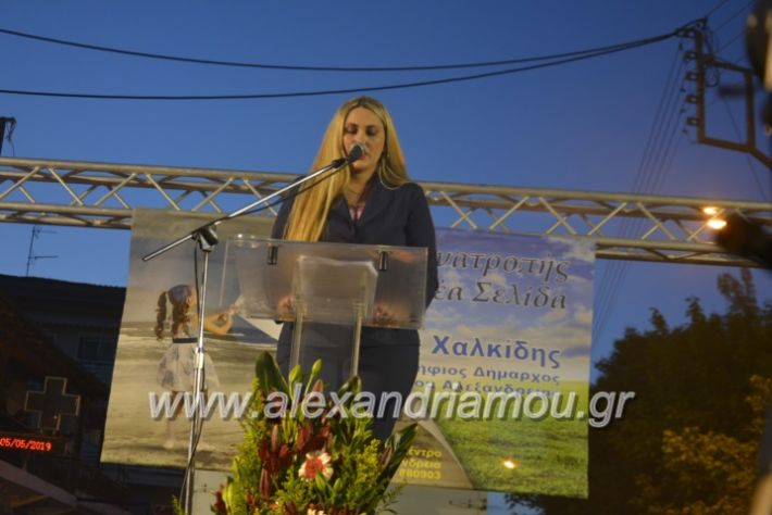 alexandriamou_xalkidisomiliad22019036