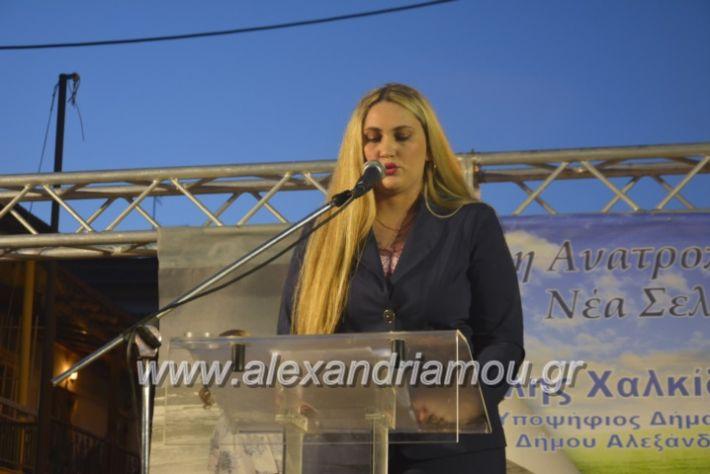 alexandriamou_xalkidisomiliad22019044