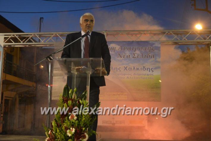 alexandriamou_xalkidisomiliad22019052