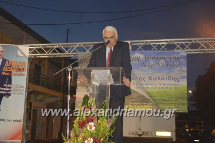 alexandriamou_xalkidisomiliad22019072